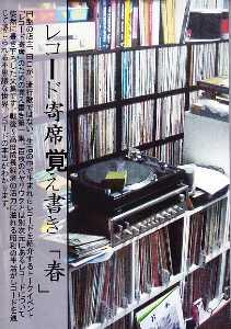 レコード寄席