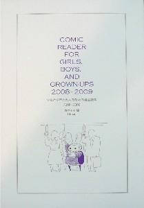 少女と少年と大人のための漫画読本08-09