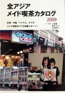 全アジア メイド喫茶2009